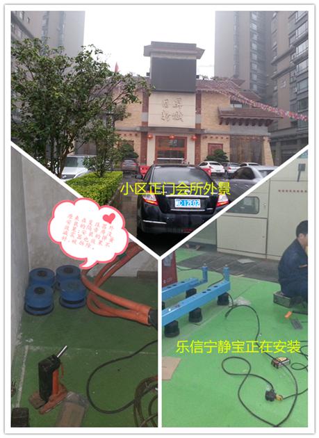 title='福建南安日升新城小区变压器噪音治理项目'