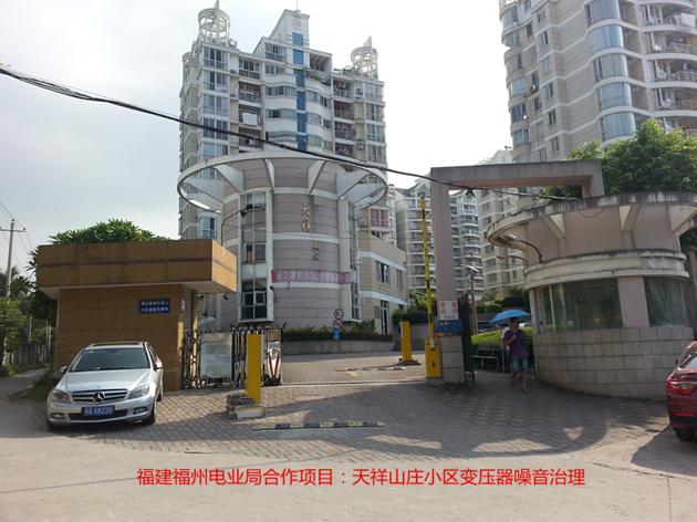 title='福州市天祥山庄变压器噪音治理项目'