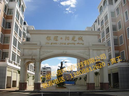 title='云南大理阳光城变压器噪音治理项目'