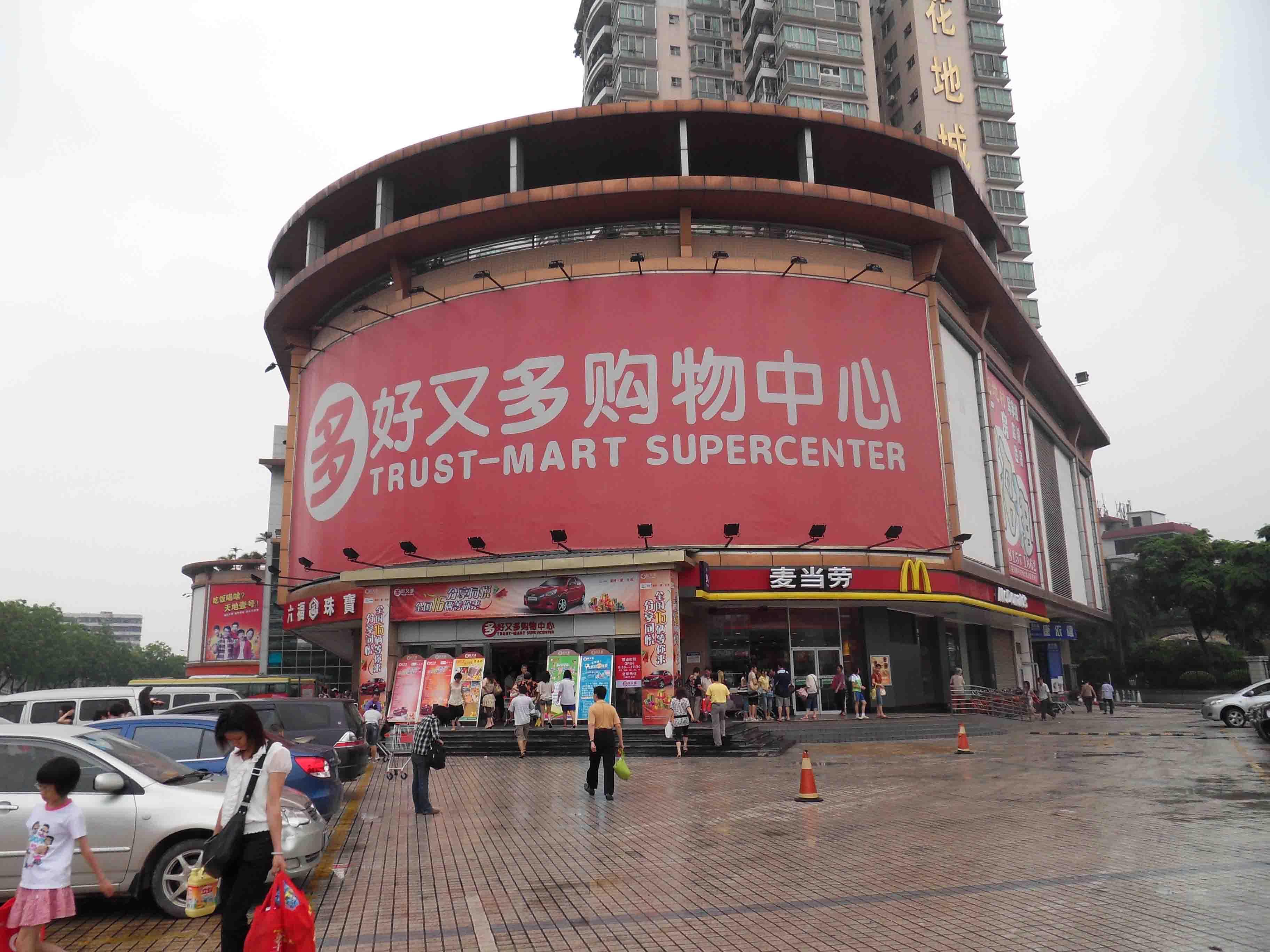 title='好又多芳村店(中央空调)'