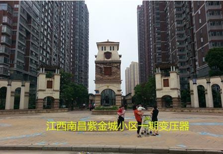 title='江西南昌紫金城一期变压器噪音治理'